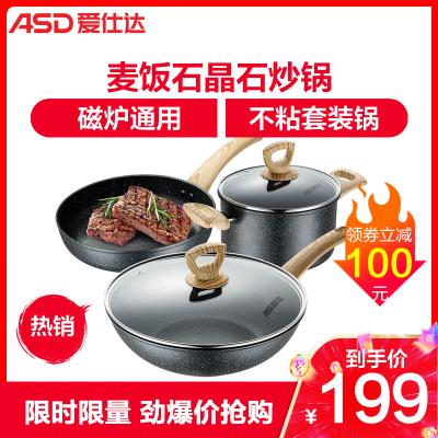愛仕達(ASD)炒鍋PL03S5WG麥飯石晶石炒鍋不粘鍋套裝鍋家用炒菜鍋煎鍋湯鍋組合