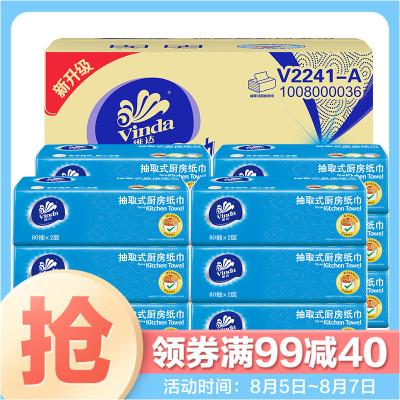 维达(Vinda) 抽纸 厨房专用二层软抽80抽12包(箱装)