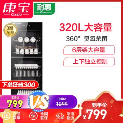 康寶NAAFI/耐惠ZTP380X-P2家用廚房商用立式消毒柜 碗筷餐具大容量雙門