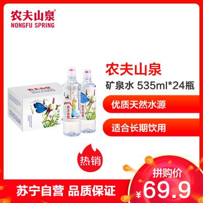 农夫山泉(NONGFU SPRING)天然矿泉水535ml*24(运动盖)箱装 饮用水