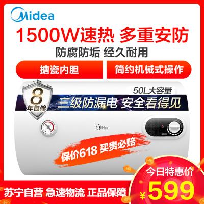 美的(Midea) 50升 家用 电热水器F5015-NA3(H) 1500W速热 安全防护 搪瓷内胆 旋钮方便调水温