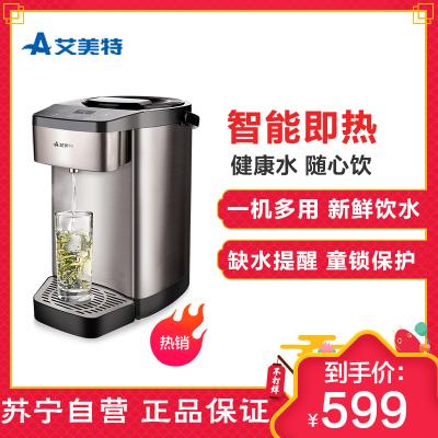 艾美特CS3088D烧水壶 即热式饮水机不锈钢304电热水壶家用恒温电热水瓶