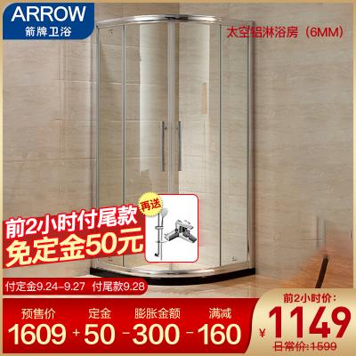 箭牌(ARROW)整體淋浴房 鋼化玻璃太空鋁弧扇形淋浴房 一體成型浴室衛生間玻璃移門式洗澡間淋浴房