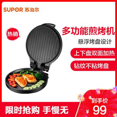 蘇泊爾(SUPOR)電餅鐺 雙面加熱家用煎烤機 26mm深烤盤 1200大火力 烤盤不糊不粘 JJ26A806