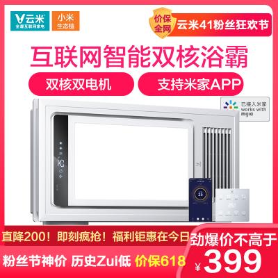 云米(VIOMI) 小米米家APP控制互聯網浴霸風暖智能變頻觸控板嵌入式浴室暖風機衛生間取暖器