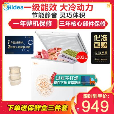 美的(Midea)BD/BC-203KM(E) 203升 家用冰柜 冷藏冷冻转换柜 顶开门 冷柜 一级能效单温卧式冷柜