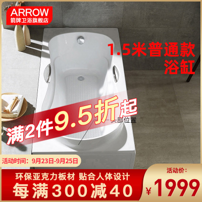ARROW箭牌衛浴亞克力成人雙群邊浴缸防滑浴缸按摩浴缸/優享系列≈1.5m-1.7m