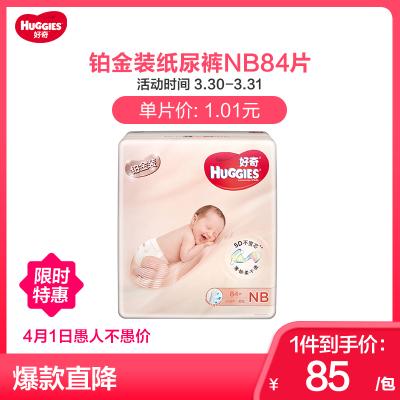好奇鉑金裝紙尿褲倍柔親膚初生號尿不濕NB84(5kg以下)