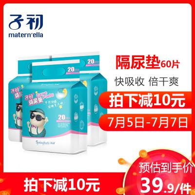 子初 隔尿墊嬰兒用品一次性尿布寶寶防水新生護理墊月經墊大號尿墊 20片*3包(33*45cm)