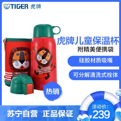 虎牌(tiger) 304不銹鋼真空兒童保溫杯 MBR-S06G -R保溫保冷杯吸管杯一款兩用水杯小獅子款