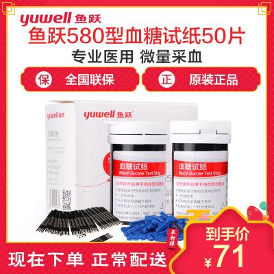 鱼跃(yuwell)血糖试纸 580,590 家用智能全自动免调码糖尿病测血糖仪器试纸(50片试纸+50支采血针)