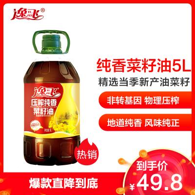 逸飞 压榨纯香菜籽油5L 约10斤非转基因食用油