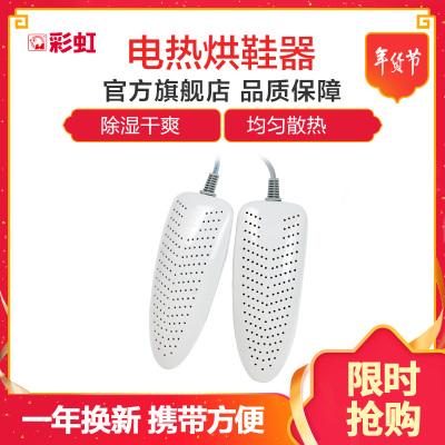 彩虹(RAINBOW)电热暖风烘鞋器干鞋机干鞋器Q8106