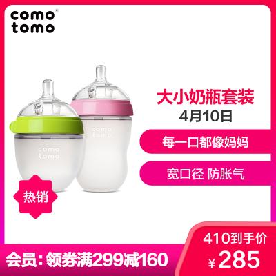 韓國原裝進口comotomo可么多么母嬰幼兒童防脹氣硅膠奶瓶大小套裝瓶身全硅膠 250ml+150ml (顏色隨機)