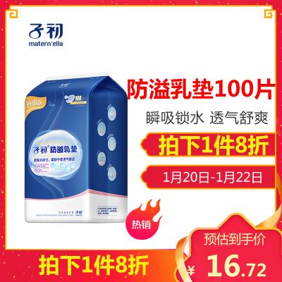子初防溢乳垫一次性溢乳垫秋冬防溢乳贴哺乳期超薄透气溢奶垫