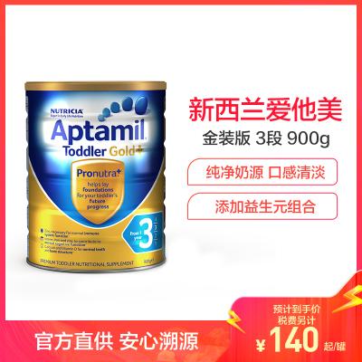 【親源配方】海外Aptamil 澳洲愛他美金裝 嬰幼兒配方奶粉 3段(12-24月)900g/罐 新西蘭原裝進口