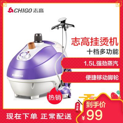 志高(CHIGO)挂烫机ZD-168 单杆10档 立式挂烫机家用蒸汽电熨斗熨烫机