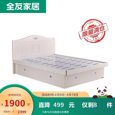【限量清倉】全友家居韓式田園床青少年雙人床1.5米大床可儲物床 6327高箱床