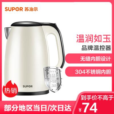 蘇泊爾(SUPOR)電水壺SW-15T66C 無縫內膽 304級不銹鋼 雙層保溫防燙 1.5L黃金容量 快速沸騰