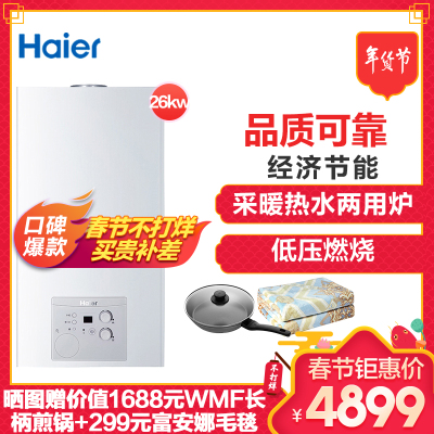 Haier/海尔 家用燃气壁挂炉(天然气) L1PB26-HT1(T) 两用采暖炉 26KW 三级防冻 低压启动