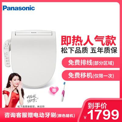 松下(Panasonic)智能马桶盖板DL-5210款洁身器坐便器盖板支持即热水洗便圈加温