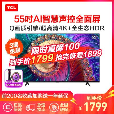 TCL 55L8 55英寸液晶平板電視機 4k超高清 超薄 全面屏 人工智能 智慧屏 玩轉語音操控 教育電視