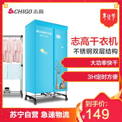 志高(CHIGO)干衣机ZG10D-JB02 不锈钢烘干机 静音家用双层衣柜式速干烘衣机烘鞋暖被