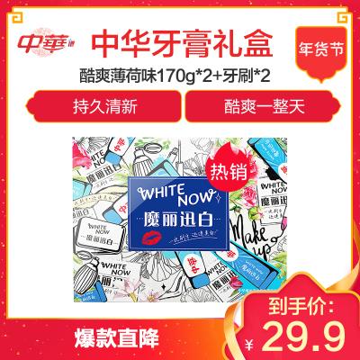中华 (Zhong Hua) 魔丽迅白牙膏 酷爽薄荷味170g*2+牙刷*2【联合利华】