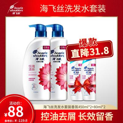 海飞丝洗发水套装香氛450ml*2+80ml*2 去屑止痒 睡莲花香 王一博款