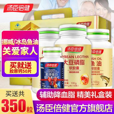 湯臣倍健(BY-HEALTH)大豆磷脂100粒2瓶+魚油軟膠囊100粒禮盒裝 可搭魚肝油成人中老年人營養保健