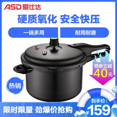 愛仕達(ASD)鍋具高壓鍋 YL22B2WG 22CM硬氧耐磨六保險安全防爆快煮鍋 家用燃氣明火專用壓力鍋