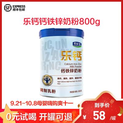 君樂寶(JUNLEBAO) 樂鈣鈣鐵鋅青少年成人學生兒童中老年奶粉 800g