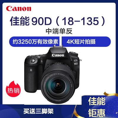 佳能(Canon) EOS 90D 單反套機(18-135mm f/3.5-5.6 IS USM) 數碼佳能單反相機
