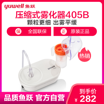 魚躍(YUWELL) 霧化器 405B空氣壓縮式霧化機 寶寶兒童嬰兒成人家用霧化吸入儀器