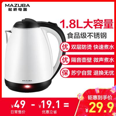 松橋(MAZUBA)電水壺MK-MS1802AB 雙層防燙 1.8L 大容量 食品級內膽 快速煮水 燒水壺 電熱水壺