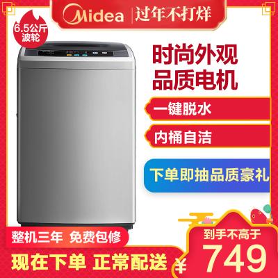 美的(Midea)MB65-1000H 6.5公斤全自动波轮洗脱一体洗衣机 品质电机 一键脱水 家用智力灰