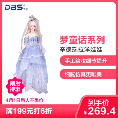 德必勝娃娃DF夢童話芭比娃娃公主套裝大禮盒古裝娃娃改妝換裝仿真洋娃娃兒童男孩女孩玩具生日禮物 辛德瑞拉DF18401