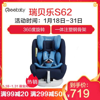 瑞贝乐 reebaby 360度旋转汽车儿童安全座椅婴儿可躺卧0 -12岁全实心注塑骨架isofix硬接口升级款