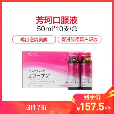 【直營】FANCL/芳珂 HTC美容保健品膠原蛋白口服液 50ml*10支/盒 祛黃褐斑 芳珂盒裝 直郵LAOX