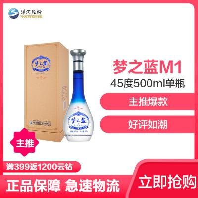 洋河(YangHe) 藍色經典 夢之藍M1 45度 500ml 單瓶裝 濃香型白酒 口感綿柔