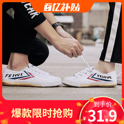 【飛躍旗艦】Feiyue/飛躍帆布鞋運動鞋小白鞋跑鞋經典男女同款501