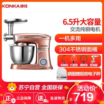 康佳(KONKA)KM-903廚師機家用和面機多功能揉面機攪拌機打蛋器料理機電子式旋鈕式 玫瑰金三合一+絞肉器