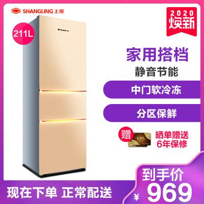 上菱(shangling) BCD-211THC(金色)211升三门冰箱 三门三温 中门软冷冻分区养鲜 大容量家用电冰箱