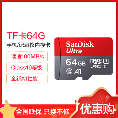閃迪(Sandisk)64GB TF卡手機內存卡 讀100MB/s 存儲卡 A1 Micro SD卡 CLASS 10