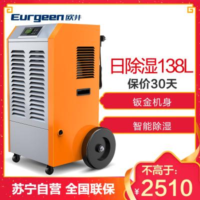 欧井(Eurgeen)除湿机OJ-1381E工业大功率大面积除湿机 酒店地下室仓库抽湿机 吸湿器 干燥机