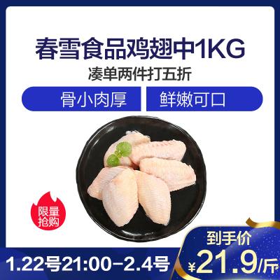 春雪食品(SPRINGSNOW)鸡翅中1000g/袋装 清真食品 国产出口日本级 烧烤 烤翅 鸡肉翅(菜场)