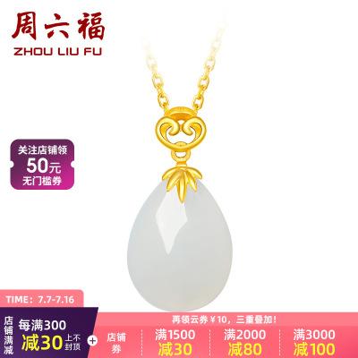 周六福(ZHOULIUFU) 珠寶黃金鑲和田玉女士足金玉石水滴掛件 AAYA042696