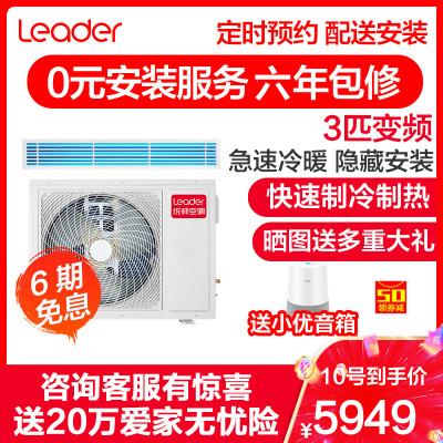 【特價】海爾3匹中央空調一拖一風管機冷暖直流變頻家用客廳統帥KFRd-72NW/64GDA22ST