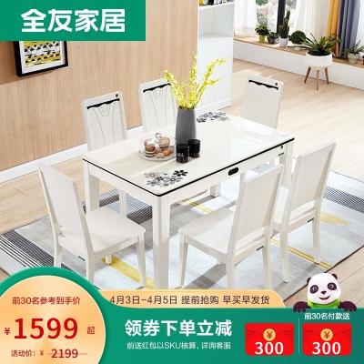 【搶】全友家居 簡約現代餐桌椅組合 餐廳長方形桌子小戶型飯桌人造板 120358