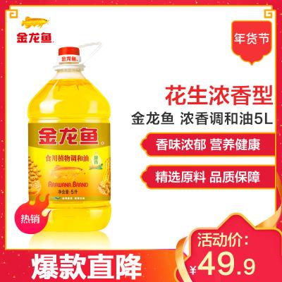 金龙鱼 浓香食用植物调和油5L / 花生浓香食用调和油5L 食用油 添加大豆油花生油